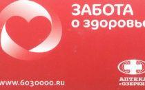 ТОП-4 способа активации карты «Забота о здоровье» в аптеке www 6030000 ru