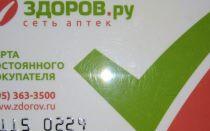 Активация карты Здоров ру — пошаговая инструкция