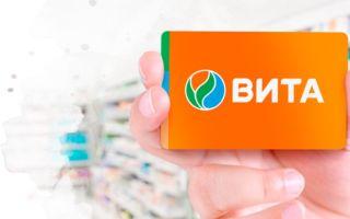 Как начисляются бонусы аптеки «Вита», и сколько рублей они стоят?