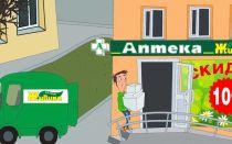 Бонусы аптечной сети Живика — как использовать, и где проверить