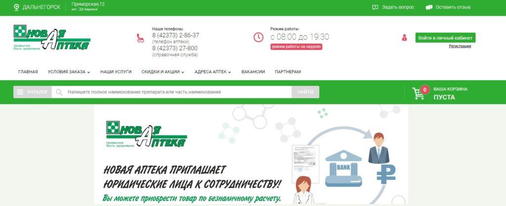 Официальный сайт Новая Аптека