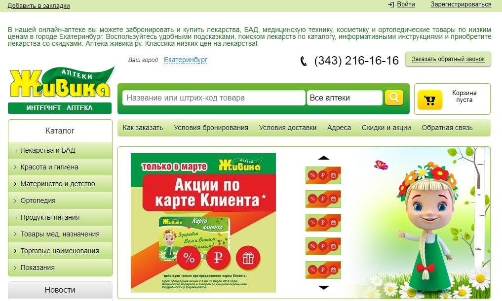 Официальный сайт Живика