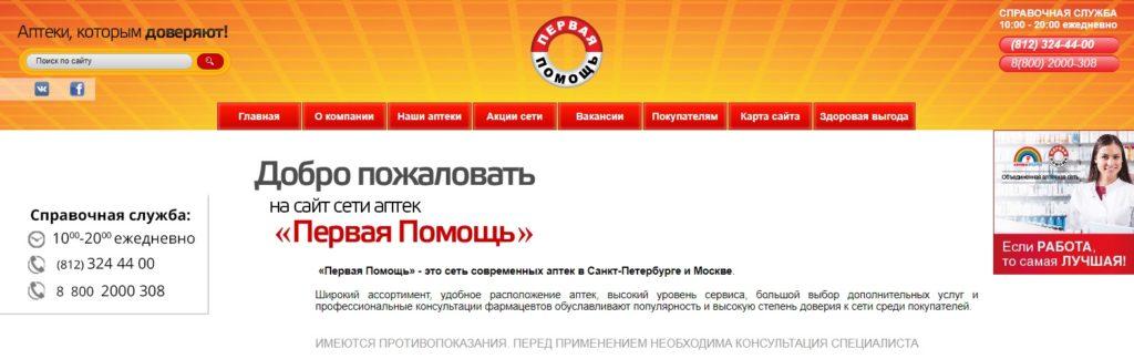 Официальный сайт первая помощь
