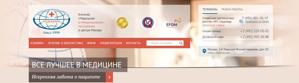 официальный сайт ОАО Медицина