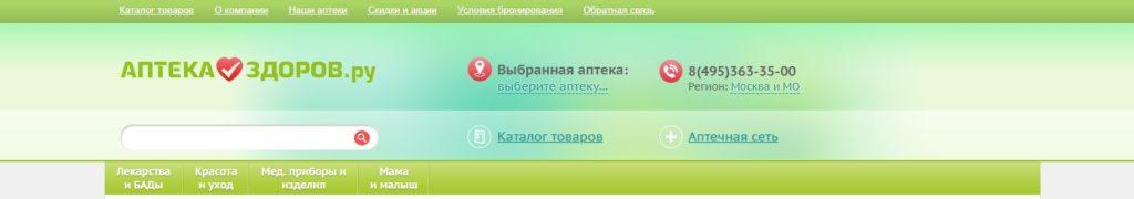 официальный сайт здоров ру