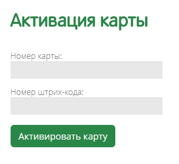 активация (регистрация) карточки
