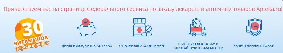 аптека ру