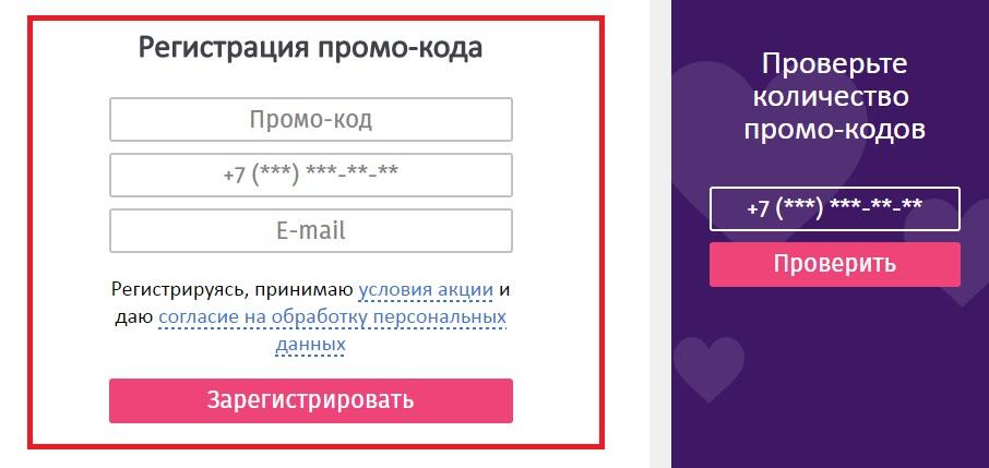 регистрация промо-кода