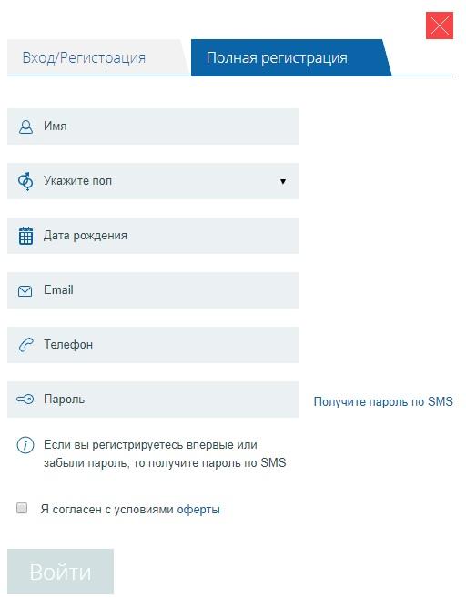 таблица регистрации