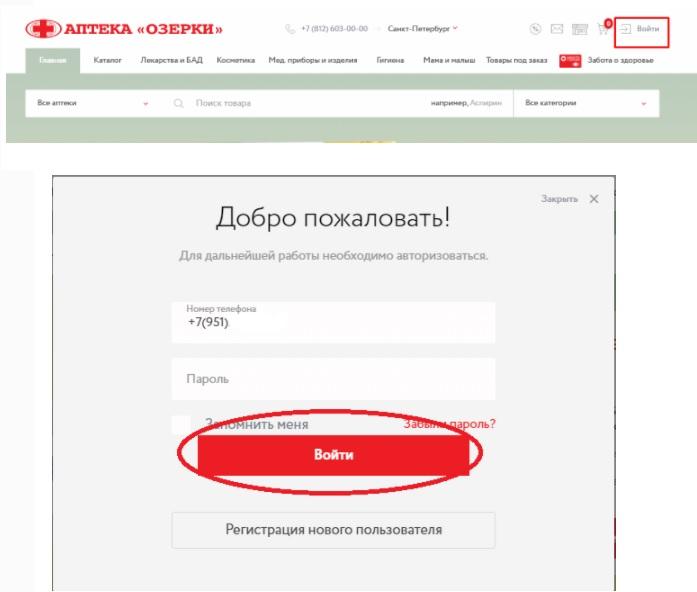 вход для зарегистрированного пользователя