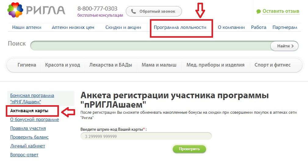 вход на сайт для регистрации