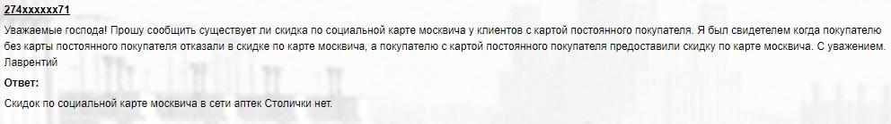 вопрос о соцкарте москвича